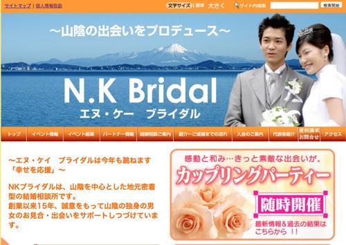 結婚相談所 NKブライダル