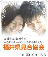 福井県見合協会