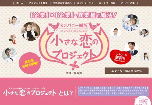 鳥取県 婚活イベント