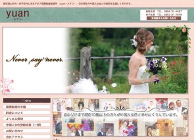 yuan(国際結婚 中国)