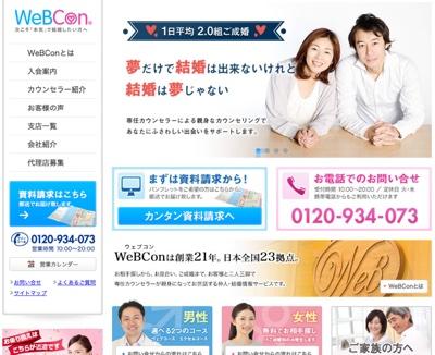 結婚相談所 webconウェブコン