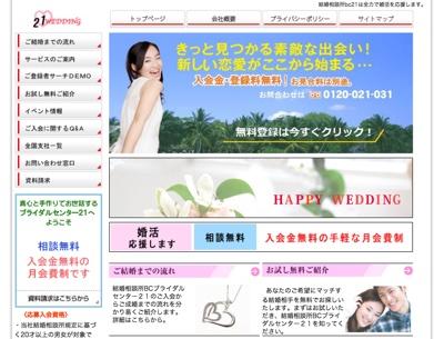 結婚相談所 BCブライダルセンター21