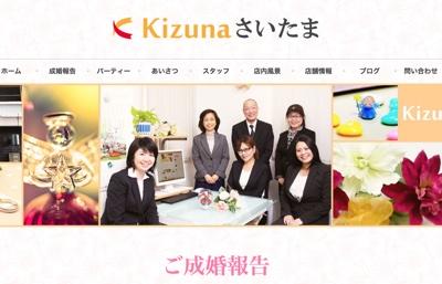 結婚相談所Kizunaさいたま