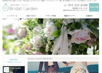Bridal Garden(ブライダル ガーデン)