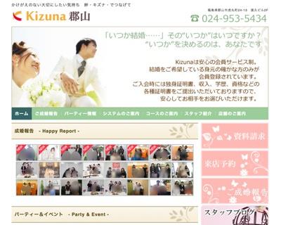結婚相談所Kizuna郡山