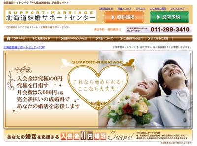 北海道結婚サポートセンター