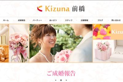 結婚相談所Kizuna前橋