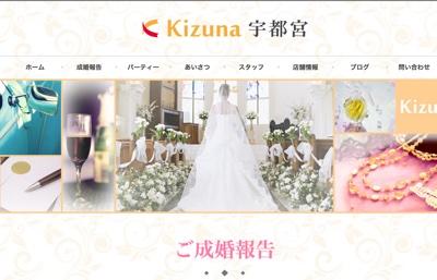 結婚相談所Kizuna宇都宮