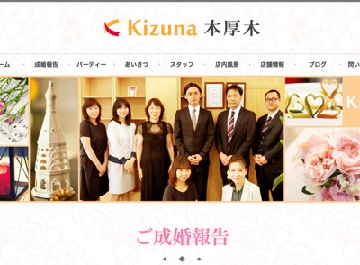 結婚相談所Kizuna本厚木