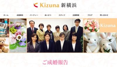 結婚相談所 Kizuna新横浜