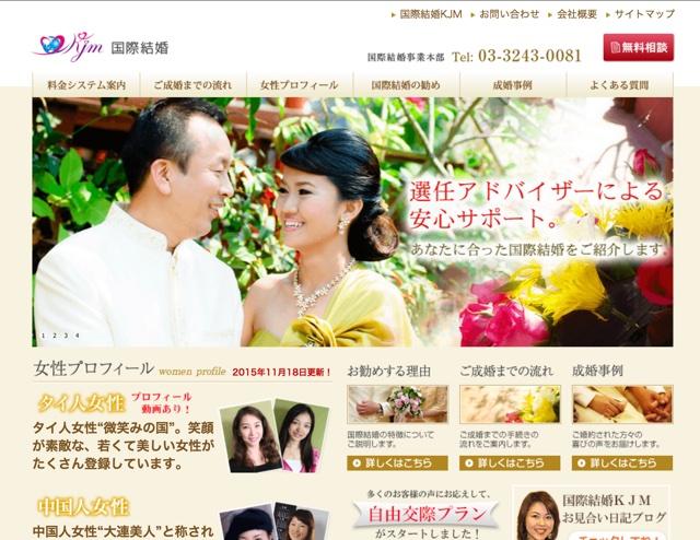 国際結婚KJM