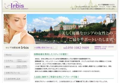 国際結婚イルビス(ロシア)