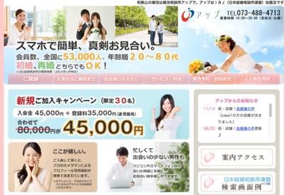 婚活応援所 アップ(和歌山市)
