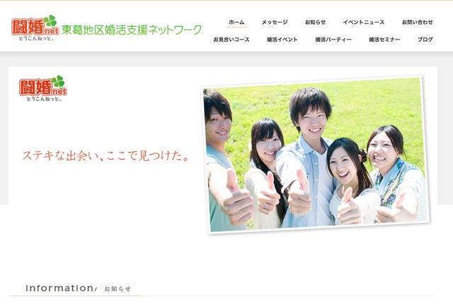 NPO法人東葛地区婚活支援ネットワーク