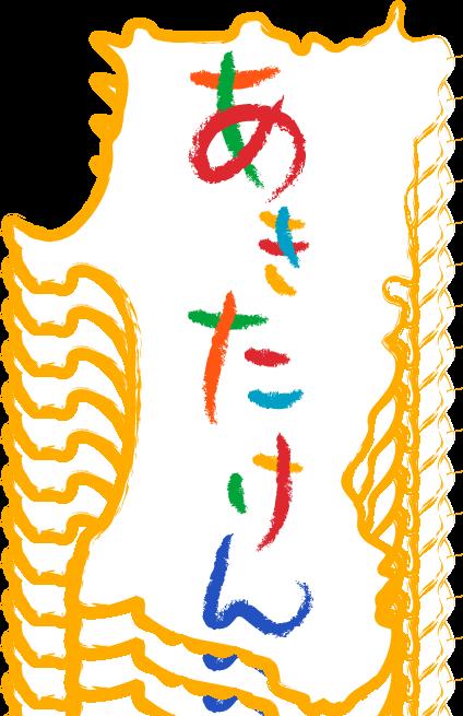 秋田県の結婚相談所事情
