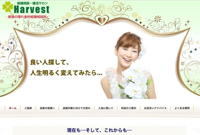 婚活サロン Harvest(ハーベスト)