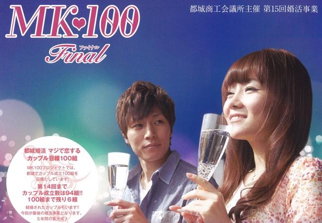 宮崎県都城市「第15回婚活事業 MK100 Final」