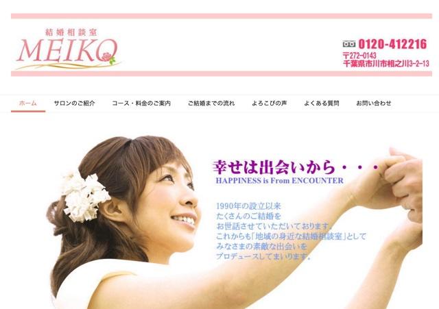 結婚相談室 MEIKO