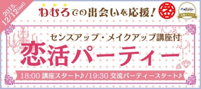 北海道根室市「恋活パーティー~センスアップ・メイクアップ講座~」開催
